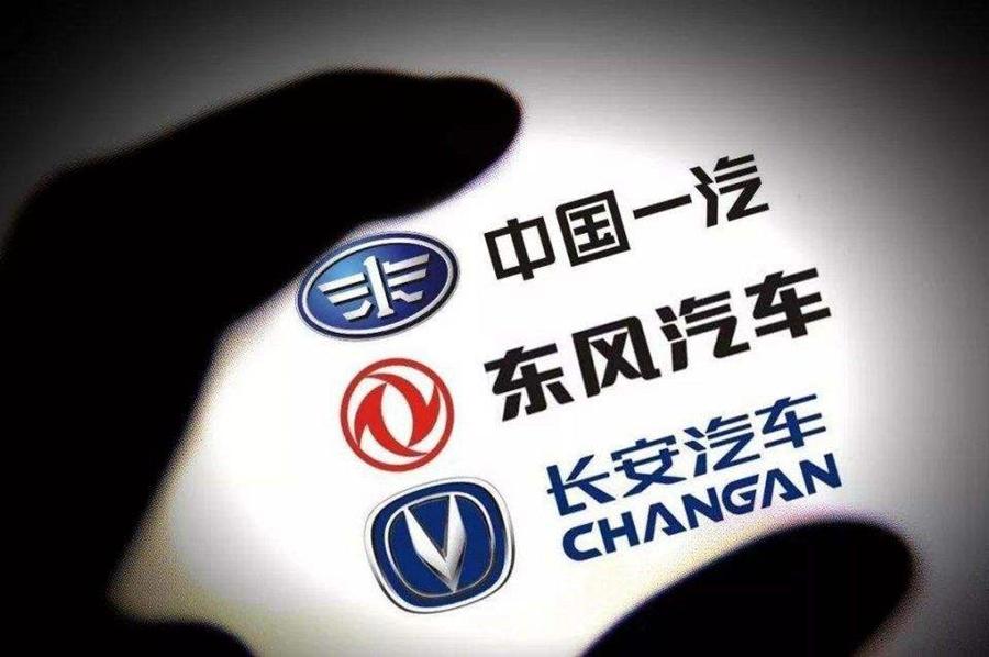 三巨头再合作创建新公司 东风、长安、一汽揭牌成立中汽创智