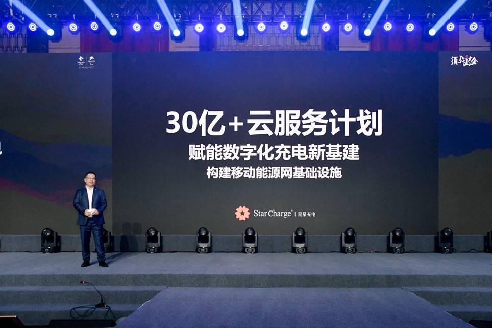 移动能源网未来已来,2020须弥山大会盛大开幕!