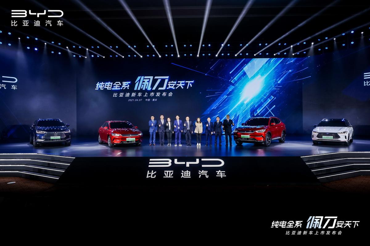 全面搭载刀片电池 比亚迪王朝系列&e网共四款新车上市