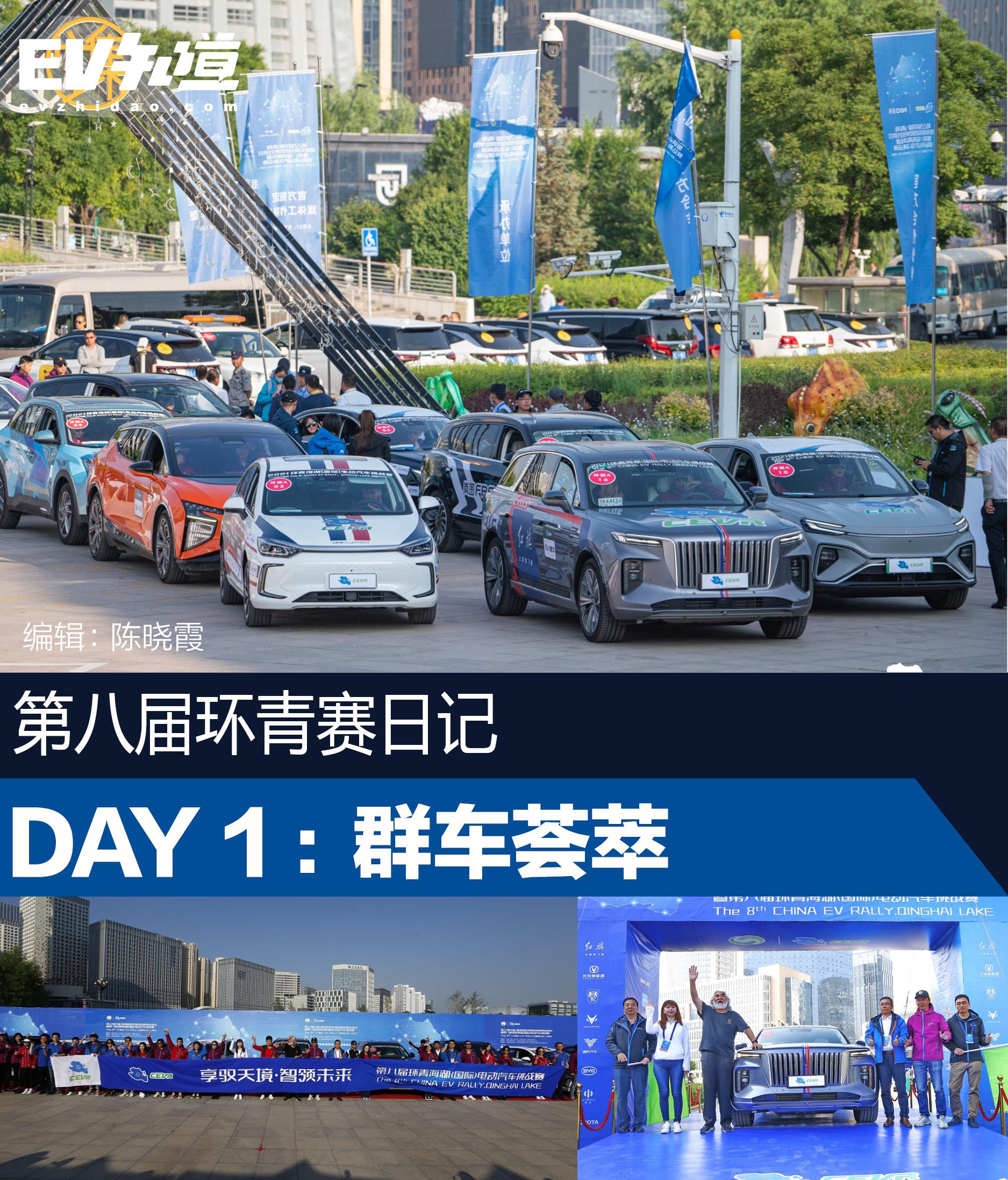 第八届环青赛日记DAY1:群车荟萃