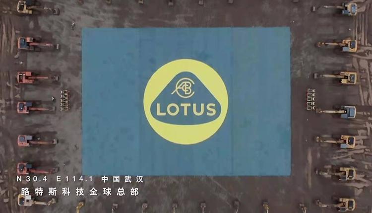 加速电动化转型,路特斯科技正式成立!首款国产车为纯电智能SUV
