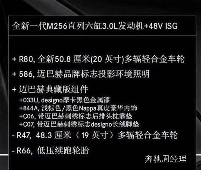 重磅登场 震撼来袭 2020款迈巴赫S450典藏版