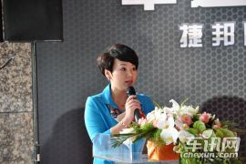 捷邦GMC北京城市展厅开业典礼