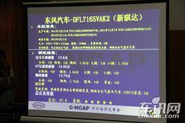 2012 C-NCAP发布结果