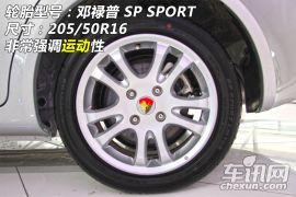 莲花汽车-莲花L5- Sportback 1.8MT 精智版