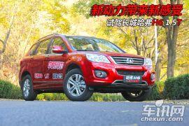 长城汽车-哈弗H6-试驾H6 1.5T尊贵型