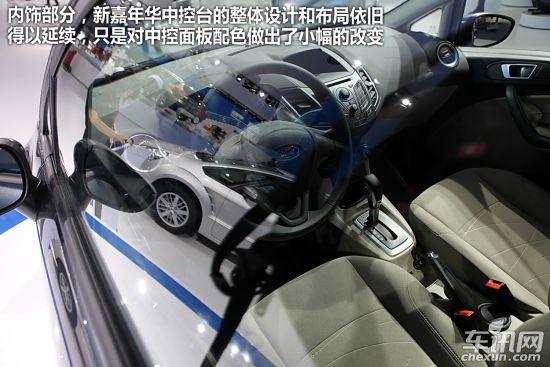 图解福特新嘉年华 双离合变速器是亮点
