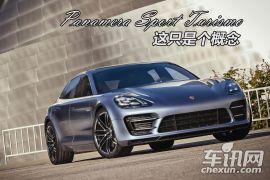 图解Panamera Sport Turismo Concept