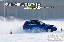 冰雪试驾斯巴鲁新森林人 延续运动风格