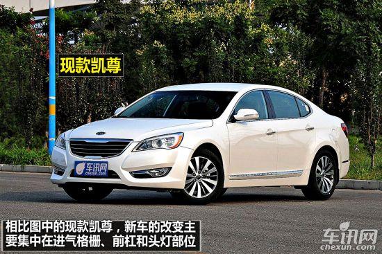 前脸设计与起亚K3类似-车讯网秦皇岛市园林景观设计公司图片