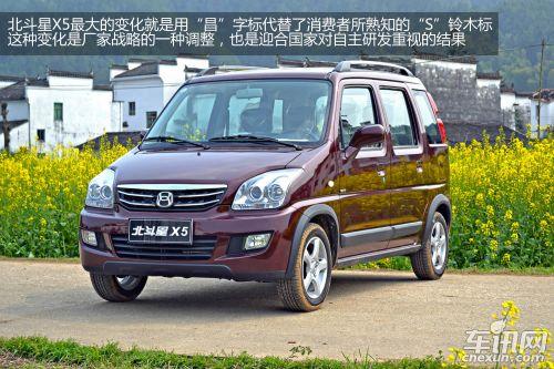 2013款北斗星x5巡航版手动尊贵型优惠4千元