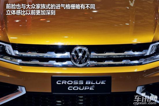 大众 Cross Blue Coupe