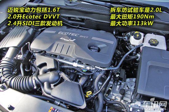 """动力系统方面,雪佛兰迈锐宝提供三种发动机。分别是1.6T涡轮增压发动机、2.0升Ecotec DVVT发动机、2.4升SIDI发动机。拆车坊所购买的试验车为2.0L款,最大扭矩为190Nm,最大功率为113kW,对于家用来说还是足够的。如果追求自然吸气的强大动力,2.4L应该是首选,其采用了通用SIDI缸内直喷技术,最大输出功率为137kW,峰值扭矩为240Nm,SIDI技术更加节能。变速箱方面,迈锐宝统一搭载""""六速手自一体变速箱 6AT Tip"""",换挡的平顺性尚可。"""