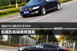 测试2014款沃尔沃S80L 低调的高端商务精英