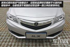 讴歌-讴歌ILX-2.0L 精锐版