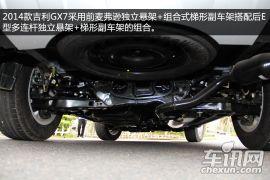 试驾2014款吉利全球鹰GX7