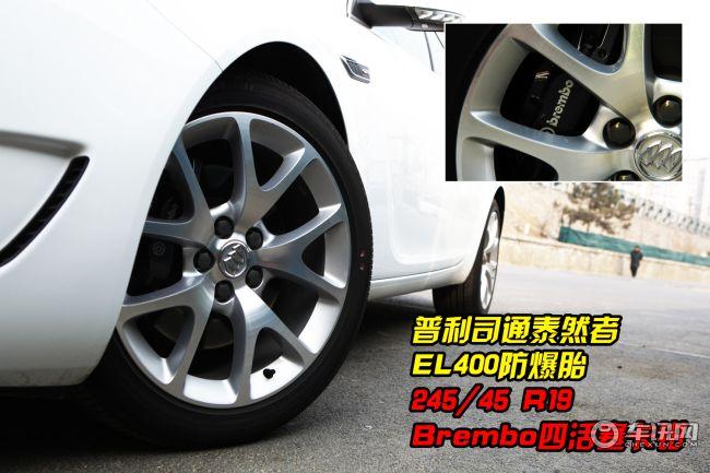 """轮胎方面,君威GS除了搭载普利司通泰然者防爆胎外还加装了Brembo意大利原装进口四活塞刹车卡钳,这套采用四个活塞的""""定钳""""式设计。固定的刹车钳和刹车片结构使得活塞传递到刹车片上的压力非常均匀,令整个刹车系统的响应更加迅速,并且拥有更好的热衰退特性,刹车片的磨损也更加均匀。"""