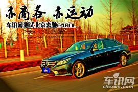 亦商务 亦运动 车讯网测试北京奔驰E400L