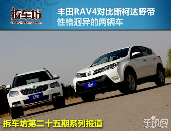 丰田 RAV4