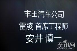广汽丰田-雷凌上市发布会