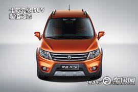 东风风行汽车-景逸X5-1.8T 尊享型-安全配置