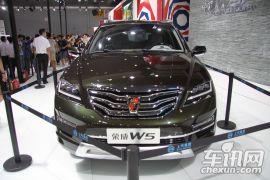 上汽集团-荣威W5