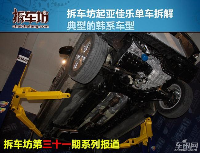 拆车坊起亚佳乐单车拆解 典型的韩系车型