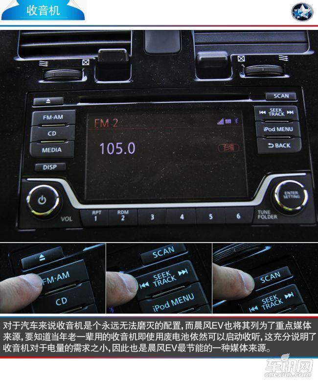启辰r30汽车中控收音机接线图