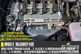 试驾雪佛兰赛欧3 1.5L AMT 产品线更全面