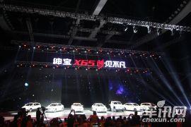 北京汽车-绅宝X65上市发布会