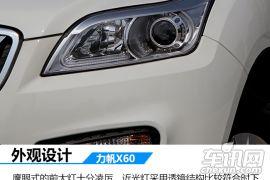 力帆汽车-力帆X60-1.8L CVT舒适型  ¥8.45