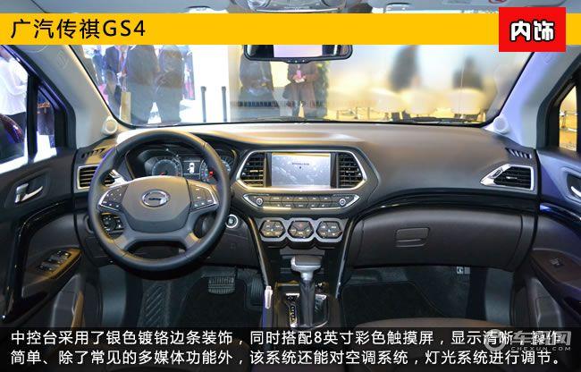 广汽传祺4S店传祺GS4最新报价 优惠3万元