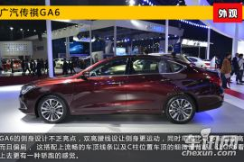 2015上海车展新车图解 时尚座驾传祺GA6