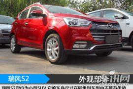 江淮汽车-瑞风S2-1.5L 手动豪华智能型  ¥6.88