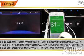 关屏节电成习惯 车讯网体验江淮IEV5中控