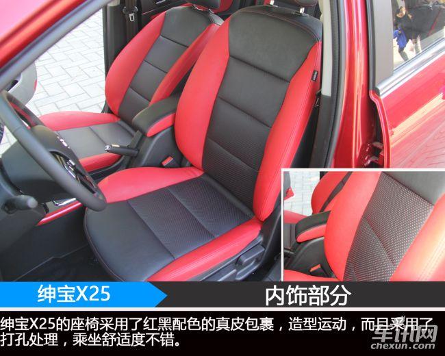 自动精英型VS宝骏510 2017款 1.5L 手动豪华型-座椅配置-绅宝X25价