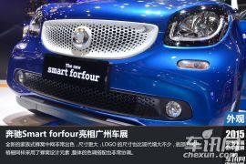 Smart-smart forfour