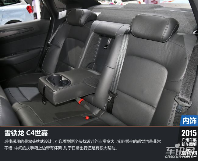 2015广州车展图解c4世嘉