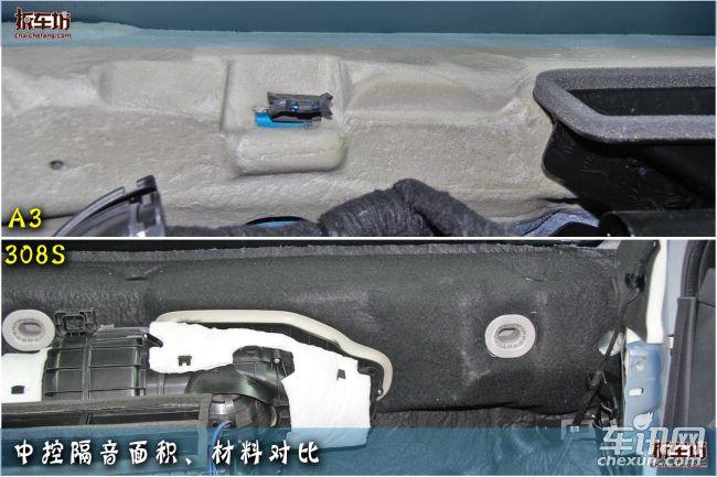 a3和308s发动机舱内保险盒均没有明显标识,消费者在检查电器