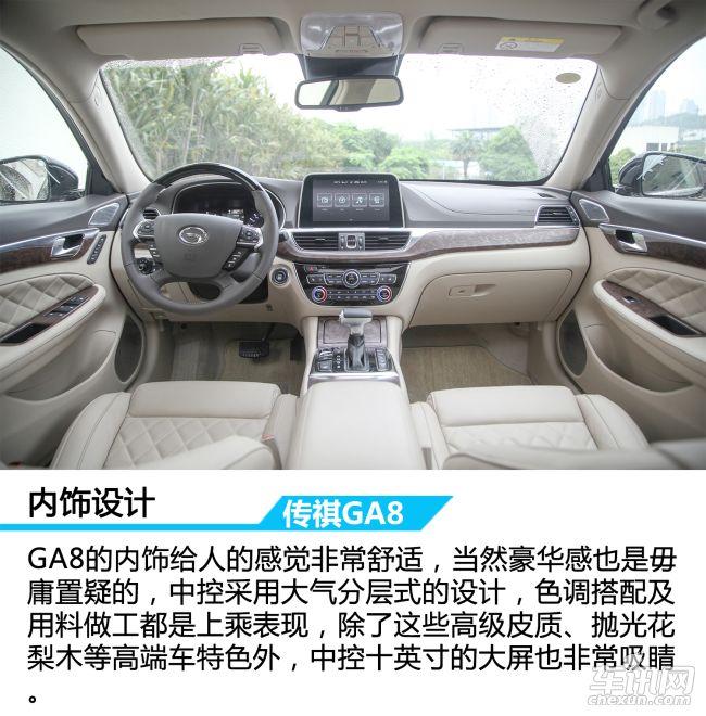 广汽 传祺GA8