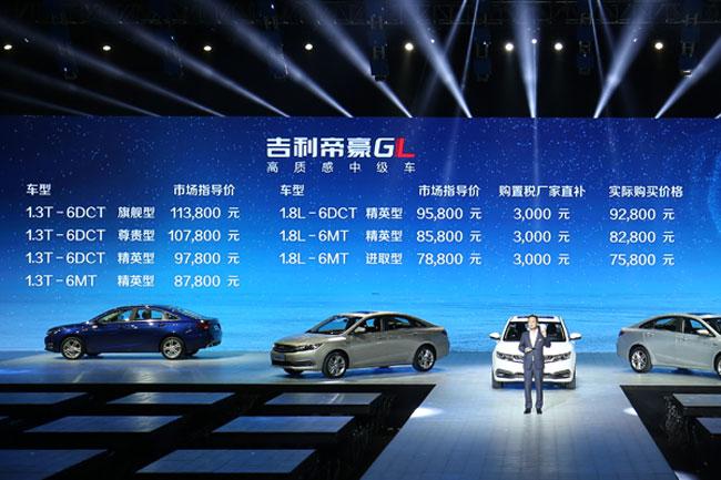 售价7.88-11.38万元 吉利帝豪GL正式上市_车讯网chexun.com-车讯网