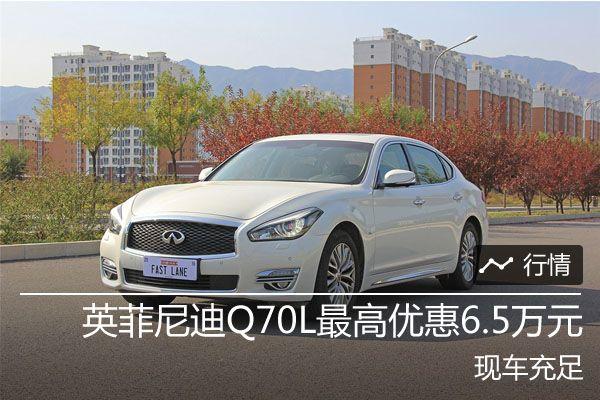 英菲尼迪Q70L最高优惠6.5万元 现车充足