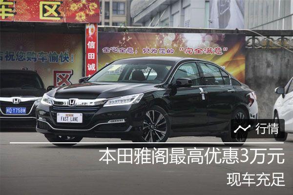 广汽本田雅阁现金最高优惠3万元 现车充足