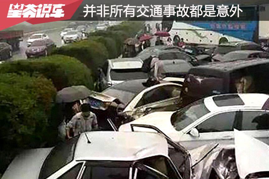 随时在掌控之中 并非所有交通事故都是意外