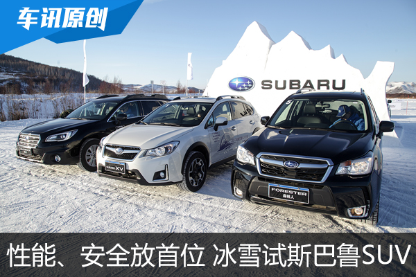 性能、安全放首位 冰雪试驾斯巴鲁全系SUV