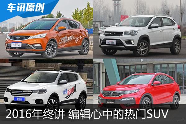 """2016年终""""讲""""说说编辑心中的热门SUV车型"""