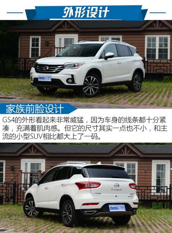 传奇车报价_广传奇GS4冲量促销优惠最低报价降价热销_车讯网chexun.com-车讯网
