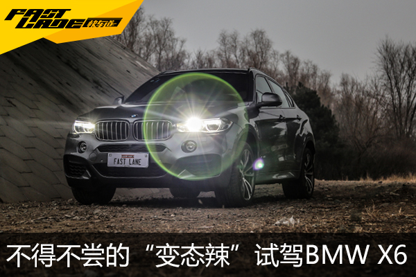 """不得不尝的""""变态辣""""试驾BMW X6"""