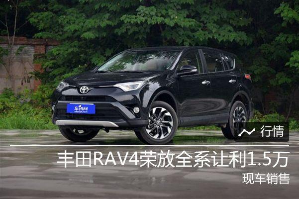 西安丰田RAV4荣放全系让利1.5万 现车销售