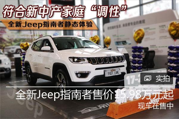 """符合新中产家庭""""调性""""—全新Jeep指南者实拍"""